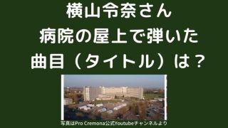 横山令奈さんが病院屋上で弾いた曲目(曲名)は何?