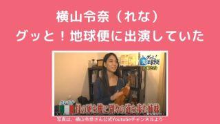 横山令奈&横山亜美「グッと!地球便」に出演