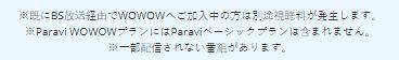 Paravi WOWOWはParaviが見れる?