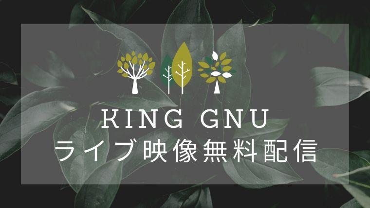 King Gnuキングヌーライブ映像を無料配信