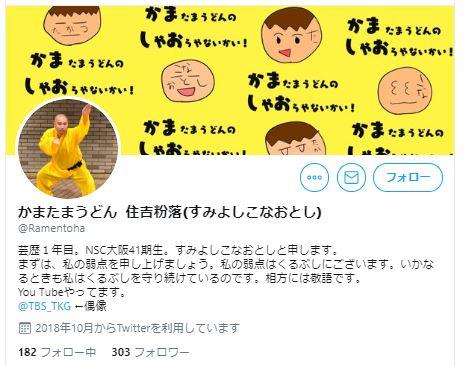吉本興業「かまたまうどん」住吉さんのツイッター画像