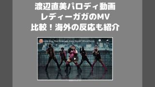 渡辺直美とレディーガガのMV動画を比較