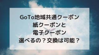 GoTo地域共通クーポンで紙クーポンを選ぶ方法