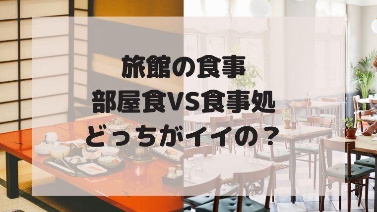 旅館の食事は、部屋食と食事処どっちがイイの?