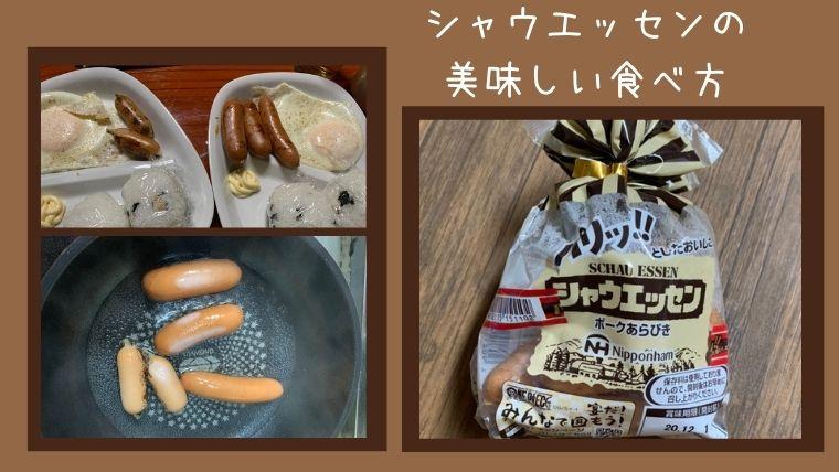 シャウエッセンの美味しい食べ方