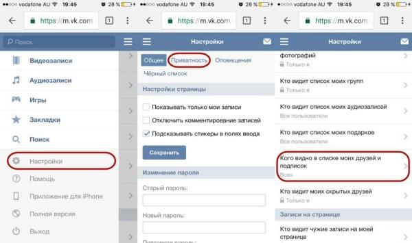 Как скрыть друзей в ВК с айфона GuideApple