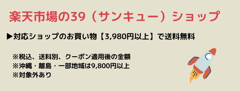 39ショップ