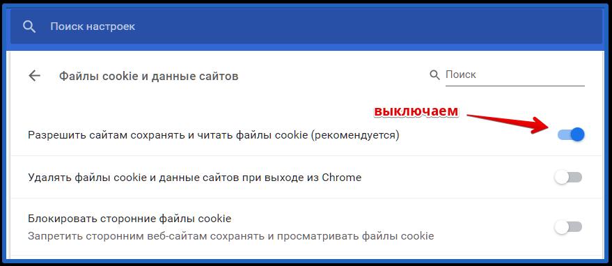 Сайттарға Google Chrome-де cookie файлдарын үнемдеуге және оқуға рұқсат бермеңіз
