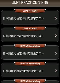 JLPT PRACTICE N1-N5