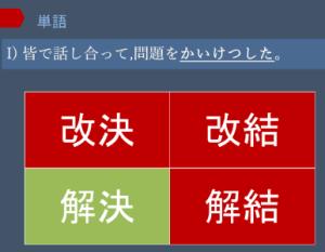 Hatto Nihongo-Test JLPT3
