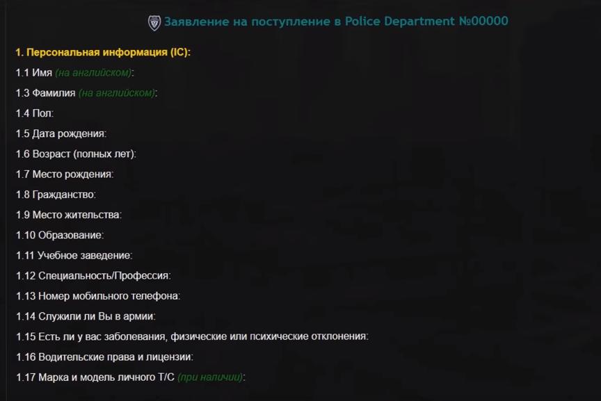 GTA 5 poliziotto.
