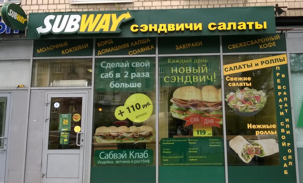 Subway fastfood