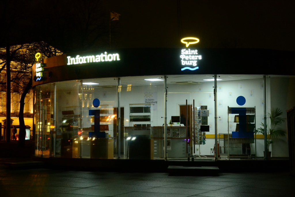 St. Petersburg Information Center