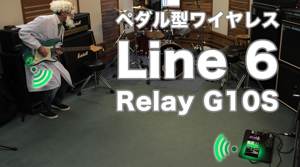 RELAY G10S