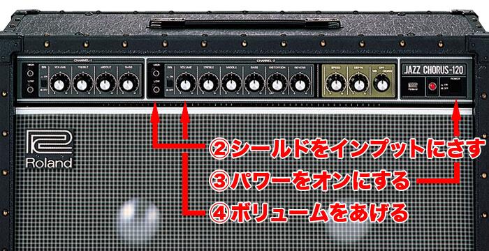 音の出し方の手順:JC-120