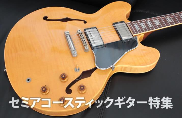 セミアコースティックギター特集