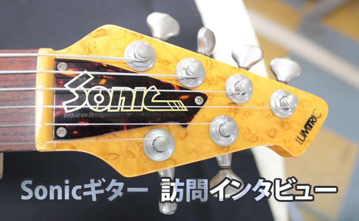 Sonicギター訪問インタビュー