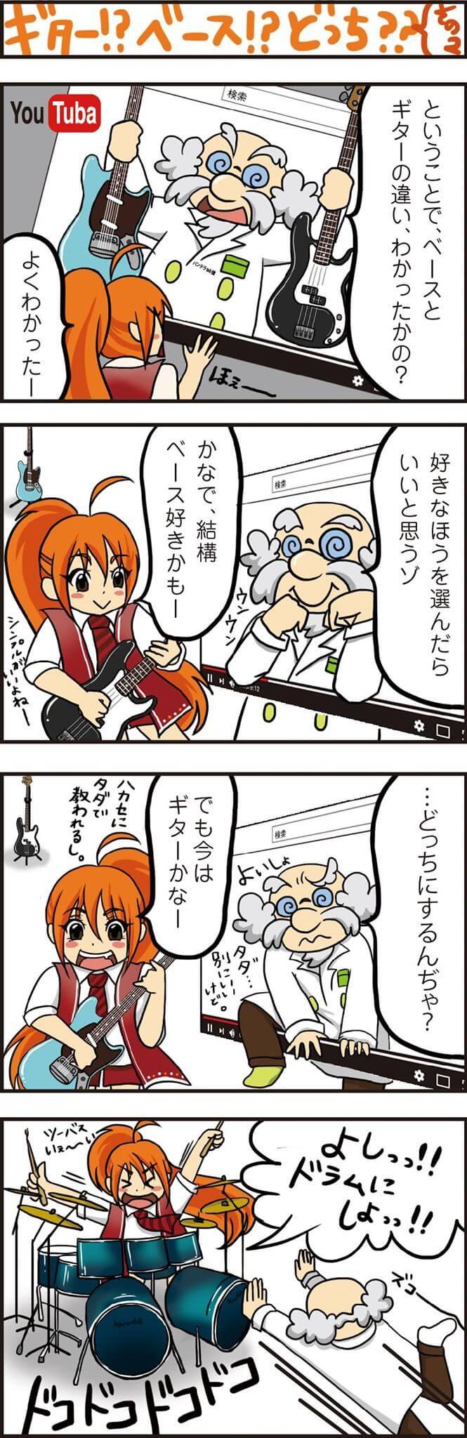 【4コマ漫画】ギター!?ベース!?どっち??その2