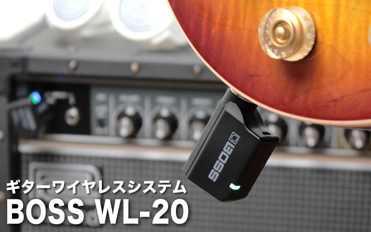BOSS WL-20