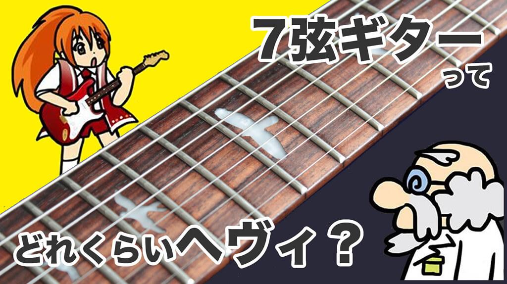 7弦ギターって、どのくらいヘヴィ?