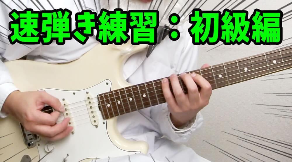 方法 練習 ギター 初心者