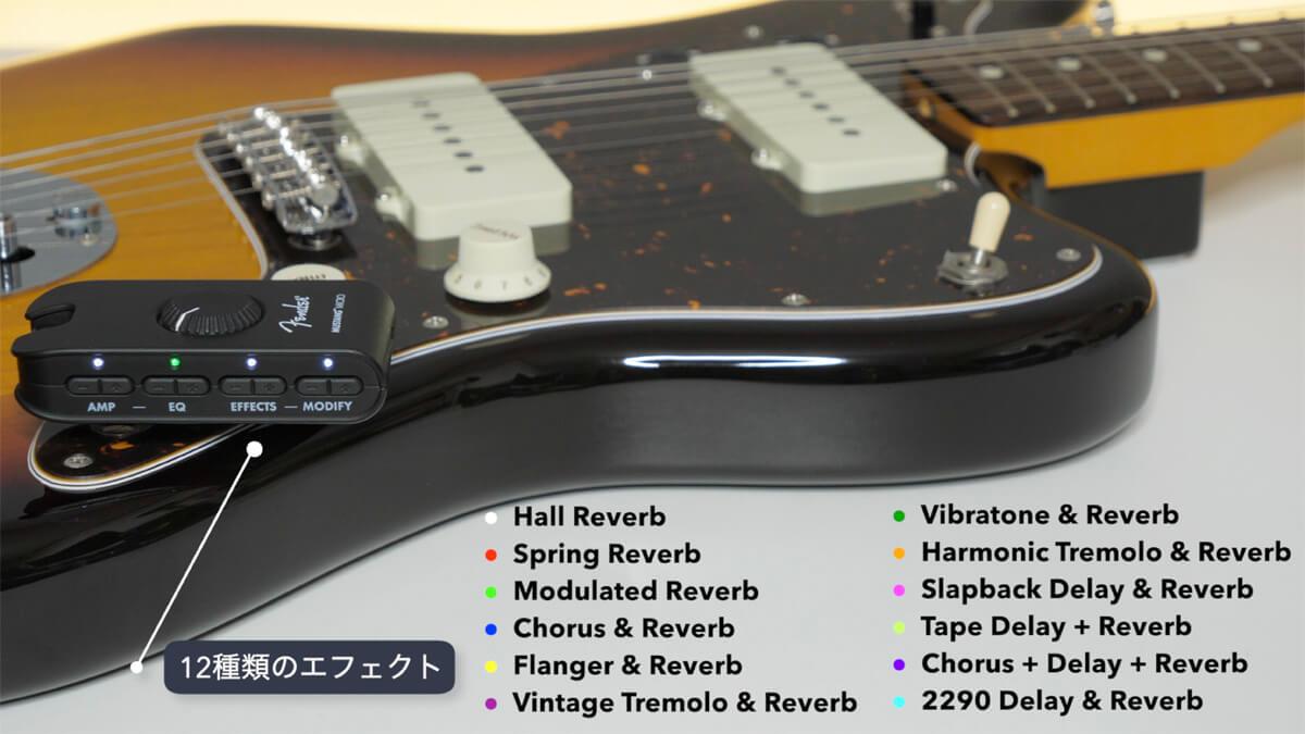 Mustang Micro:エフェクト