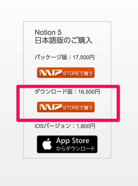 Notion 1