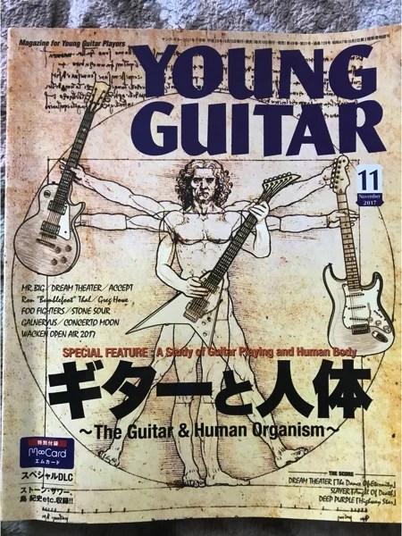 ヤングギター2017年 11月号IMG 8225