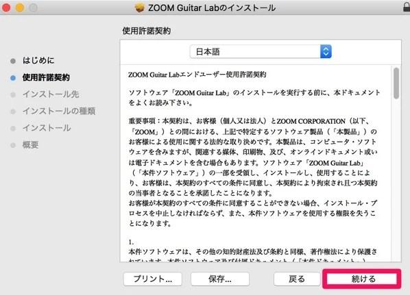 ZOOM Guitar Lab1
