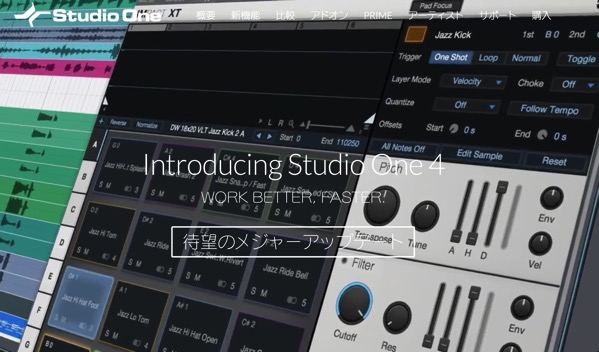 「StudioOne4」が登場。モダン・メソッドを取り込んだメジャーアップデート。DTMがますます捗る