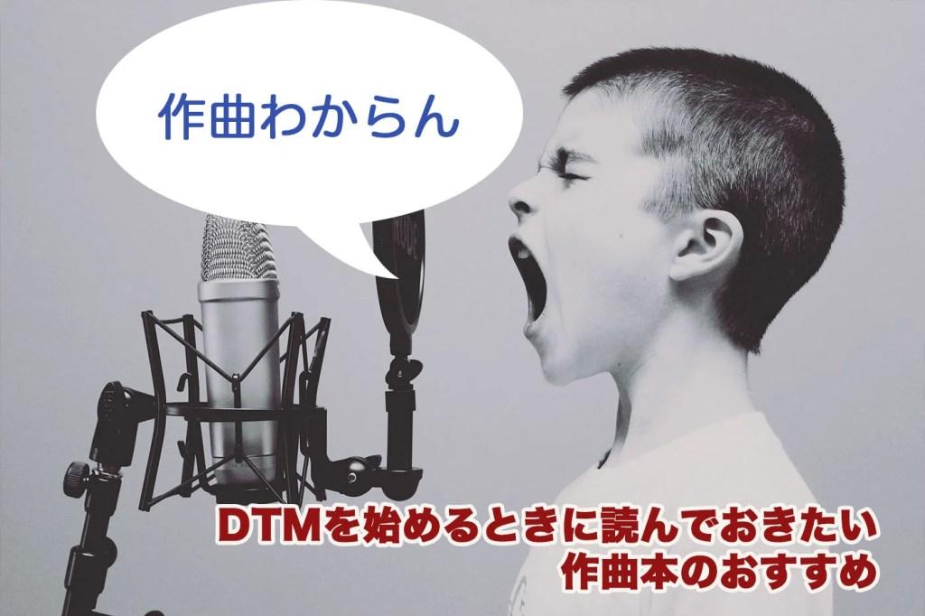 DTMを始めるときに読んでおきたい作曲本のおすすめ