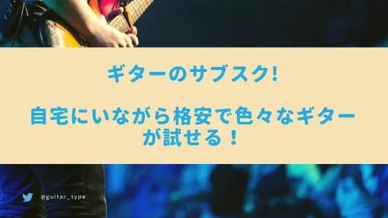 ギターのサブスク