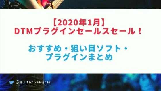 【2020年1月】DTMプラグインセールスセール!狙い目ソフト・プラグインまとめ