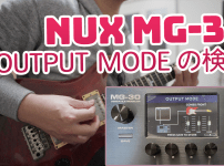 『NUX MG-30』のOUTPUT MODEで出音がどう変わるか検証