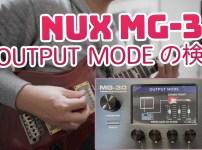 『NUX MG-30』のOUTPUT MODEで出音がどう変わるか検証