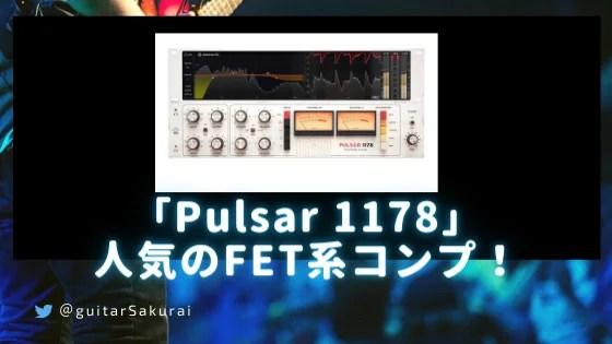 「Pulsar 1178」買い方・使い方!