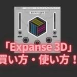 Expanse 3D」買い方・使い方!
