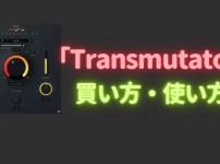 Transmutator」買い方・使い方