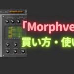 「MorphVerb」買い方・使い方