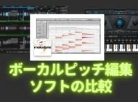ボーカルピッチ編集ソフトの比較