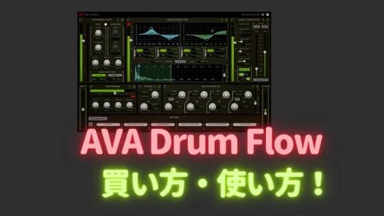 「AVA Drum Flow」買い方・使い方