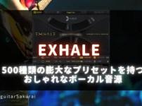 「EXHALE by OUTPUT」買い方・使い方!500種類の膨大なプリセットを持つおしゃれなボーカル音源