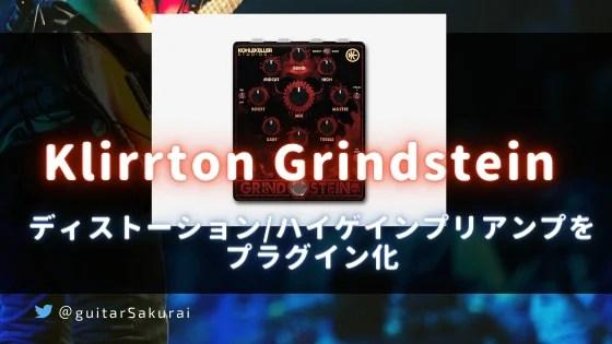 「Klirrton Grindstein by Audiority」の買い方・使い方!スウェディッシュ・デスメタルのサウンドを簡単に再現できるプラグイン