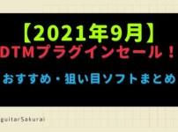 【2021年9月】DTMプラグインセールまとめ!等セール情報!