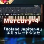 【Mercury-4 by Cherry Audio】買い方・使い方!「Roland Jupiter-4 」 エミュレートシンセ