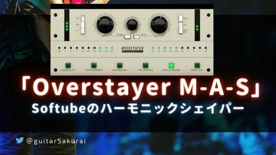 「Softube Overstayer M-A-S」買い方・使い方!
