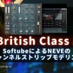 「Softube British Class A」買い方・使い方!