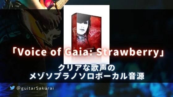 「Voice of Gaia: Strawberry  by Soundiron」買い方・使い方!クリアな歌声のメゾソプラノソロボーカル音源