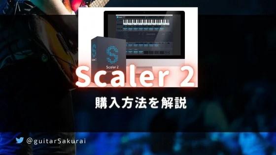 作曲支援プラグイン「Scaler 2」買い方!セールはある?