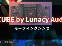 【CUBE by Lunacy Audio】買い方・使い方!